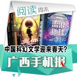 广西手机报2月23日下午版