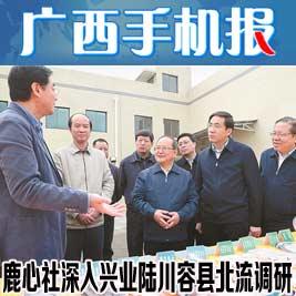 广西手机报2月25日上午版