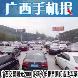 广西手机报2月25日下午版