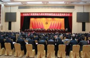 中共贺州市八步区第四届代表大会第四次会议召开