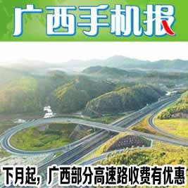 【关注】下月起广西部分高速路收费有优惠