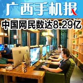 广西手机报2月28日下午版