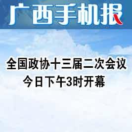 广西手机报3月3日上午版