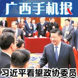 广西手机报3月5日上午版