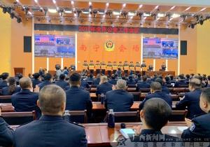 南宁市召开2019年全市公安工作会议