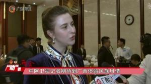 中阿卫视记者期待到广西体验民族风情