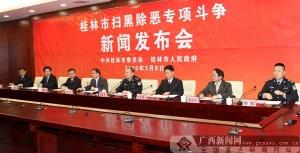 桂林有黑必扫有恶必除有伞必打 社会治安持续稳定