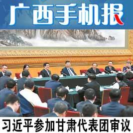 广西手机报3月8日上午版