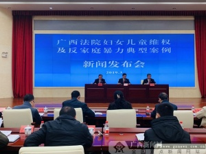 广西公布部分妇女儿童维权及反家庭暴力典型案例