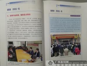 广西保险业社会责任报告发布