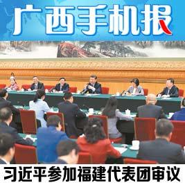 【关注】广西代表团审议外商投资法草案
