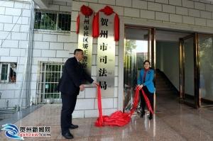 贺州市委依法治市办、市司法局挂牌成立