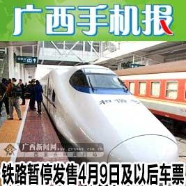 广西手机报3月12日下午版