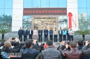 贺州市市场监督管理局揭牌成立