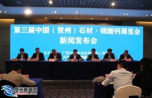 第三届中国(贺州)石材•碳酸钙展览会新闻发布会