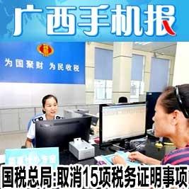 广西手机报3月13日下午版