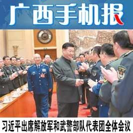 广西手机报3月13日上午版