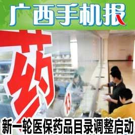 广西手机报3月14日下午版