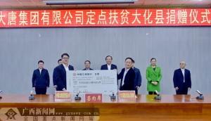 中国大唐集团捐助大化扶贫资金3921.86万元