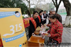 中国银行广西区分行将金融知识送到消费者身边