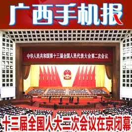广西手机报3月15日下午版