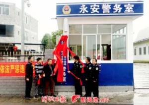 河都高速首个警务室挂牌