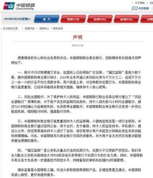 """中国银联发布声明 就""""隔空盗刷""""事件作出回应"""