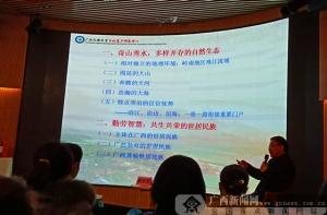 广西文化大讲堂聚焦多元共生的广西民族文化(图)