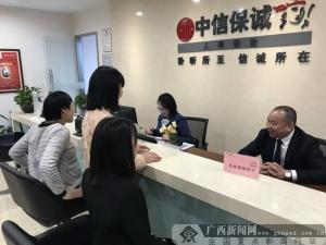 中信保诚人寿钦州中心支公司开展总经理接待日活动