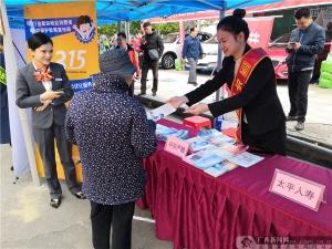 华安保险广西分公司开展保险消费者权益周宣传活动