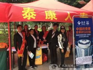 """泰康人寿广西分公司开展""""消费者权益保护教育宣传周""""活动"""