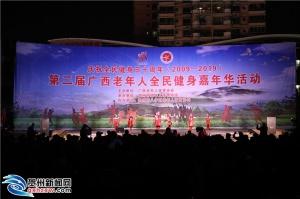 全区各地5000名老年人到贺州参加健身活动