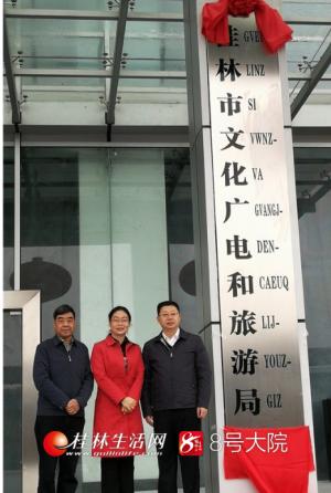 桂林这些新组建部门正式挂牌成立