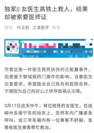 网曝柳州女医生高铁上救人被索要医师证 宁铁道歉
