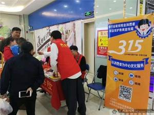 """民生保险广西分公司开展""""3•15""""宣传活动"""