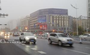 南宁大雾锁城 高楼大厦若隐若现市民雾中出行(图)