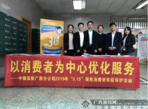 中银保险广西分公司开展消费者权益保护教育宣传周