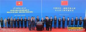 中越北仑河二桥开通 强化中国与东盟互联互通