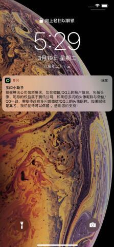 头腾大战再起 用户授权多闪使用本人微信昵称与头像遭腾讯禁止