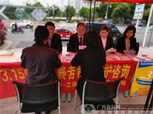 工银安盛人寿广西分公司开展消费者权益保护日活动