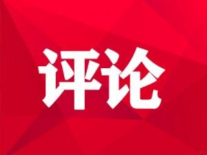 广西日报评论:改革要敢拔