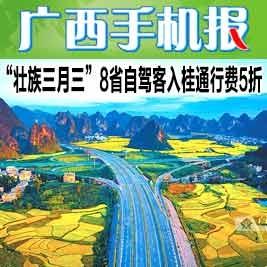 广西手机报3月21日上午版