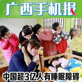 广西手机报3月21日下午版