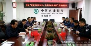 农行贵港分行:警银携手共创和谐营商环境