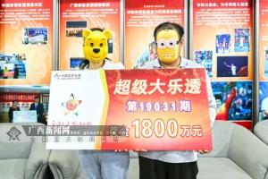大乐透1800万头奖降临广西边境县 夫妻低调领巨奖