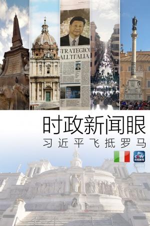 时政新闻眼|习近平飞抵罗马,欧洲之行这样启幕