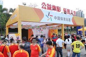 广西体彩助阵中国杯 众多球迷现场投注参与竞猜