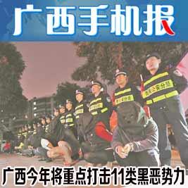 【关注】广西今年将重点打击11类黑恶势力