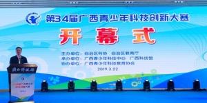 第34届幸运彩票的计划青少年科技创新大赛在南宁开幕