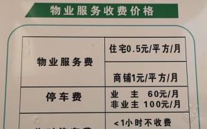 南宁自管小区超70%业主想吐槽 收支不透明成主因